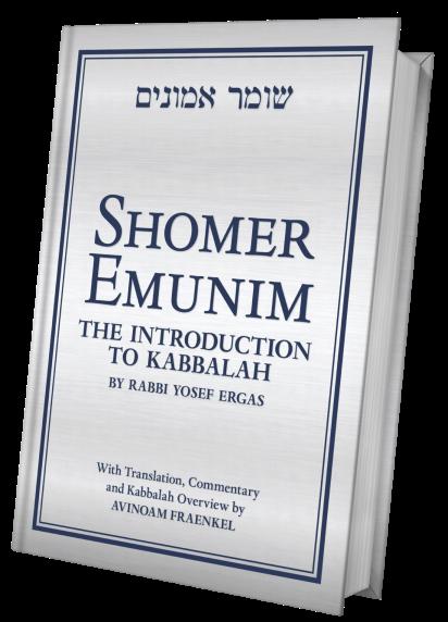 Shomer Emunim Book Cover